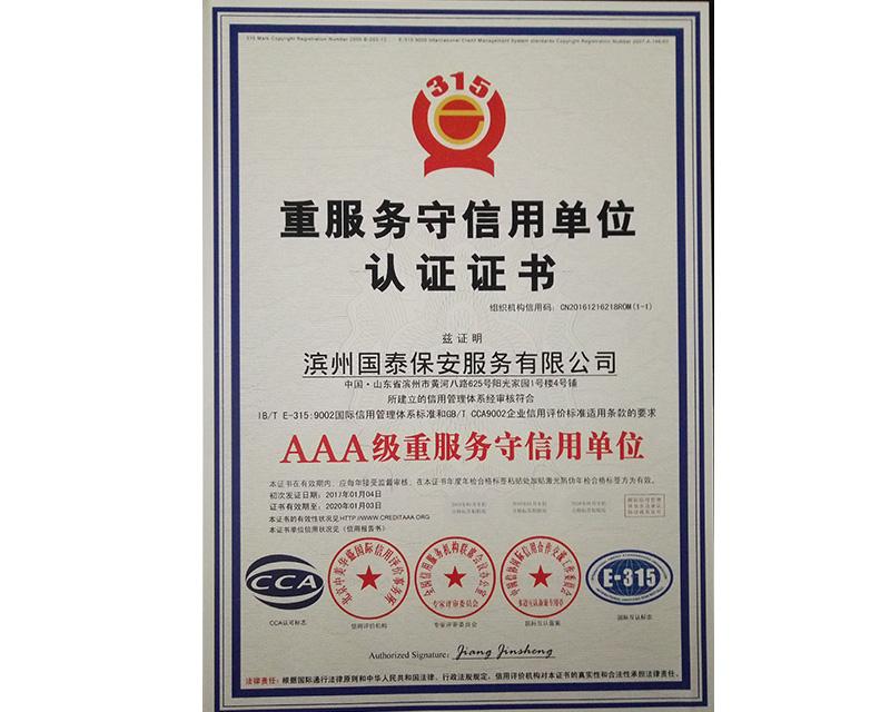 重服務守信用單位認證證書